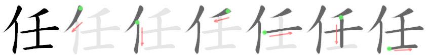 stroke order for 任