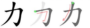 stroke order for 力