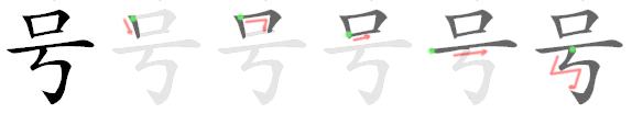 stroke order for 号