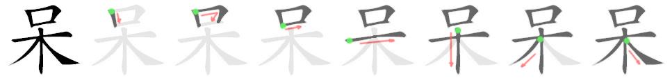 stroke order for 呆
