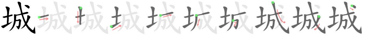 stroke order for 城