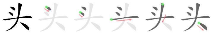 stroke order for 头