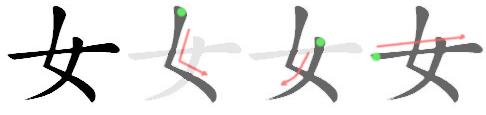 stroke order for 女