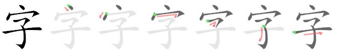 stroke order for 字