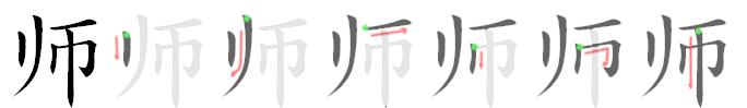 stroke order for 师