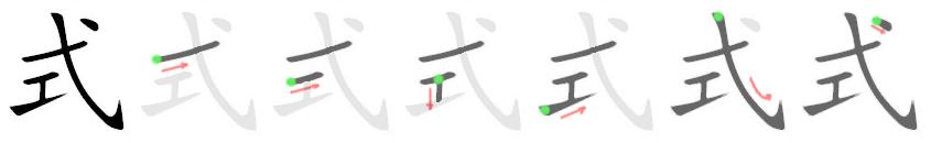 stroke order for 式