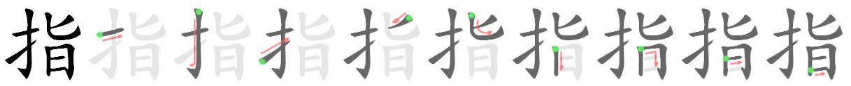 stroke order for 指