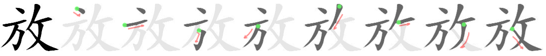 stroke order for 放