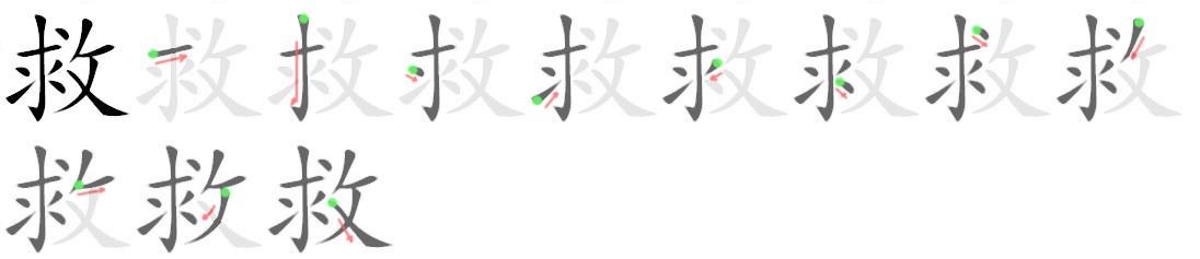 stroke order for 救