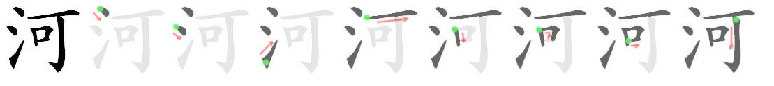 stroke order for 河