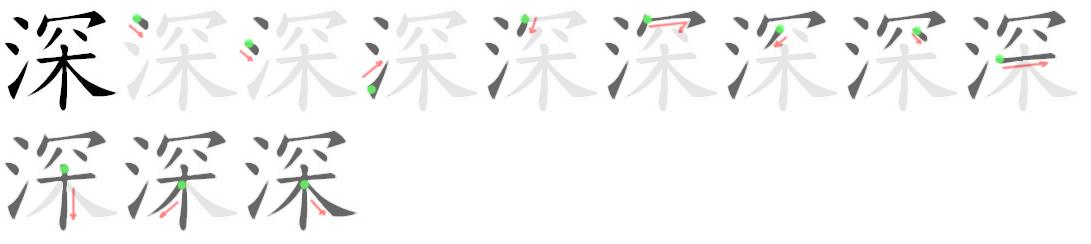 stroke order for 深