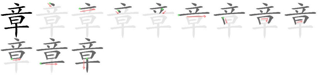 stroke order for 章