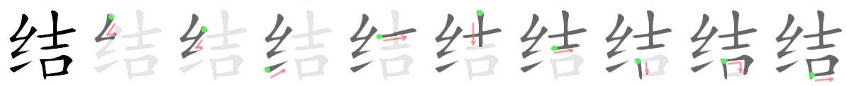 stroke order for 结