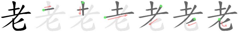 stroke order for 老