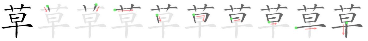 stroke order for 草