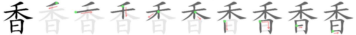 stroke order for 香
